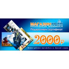 Подарочный сертификат 2000 ₽