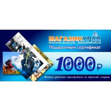 Подарочный сертификат 1000 ₽